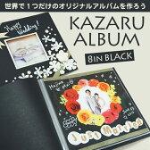 KAZARUアルバム かざるアルバム 8インチ ブラック 万丈