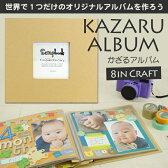 スクラップブッキング カザルアルバム 8インチ KAZARU かざる 飾る 02P03Dec16