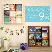 木製コレクション9窓 02P03Dec16