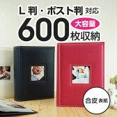 大容量 フォト アルバム L判 写真 600枚収納 メガアルバム 600