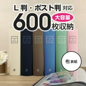 大容量 フォト アルバム L判 写真 600枚収納 メガアルバム 600 メゾンシリーズ P20Aug16
