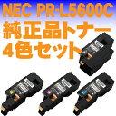 【受発注品】 NEC 純正 標準トナーカートリッジ 4色セット PR-L5600C対応 イエロー マゼンタ シアン ブラック セット