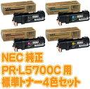 【受発注品】標準トナーカートリッジ 純正品 4色セット NEC MultiWriter PR-L5750C用 [PR-L5700C- 11(イエロー),12(マゼンダ),13(シアン),14(ブラック