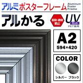 アルミポスターフレーム -アルかる- A2(シルバー/ブラック) UVカット仕様
