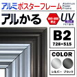 アルミポスターフレーム -アルかる- B2(シルバー/ブラック) UVカット仕様 02P18Jun16