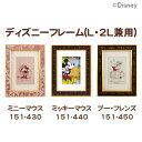 富士フィルム ディズニー シングル フォトフレーム L版・2L版兼用 ミニーマウス/ミッキーマウス/プー・フレンズ
