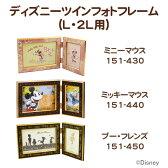 富士フィルム ディズニー ツインフォトフレーム L版・2L版用 ミニーマウス ミッキーマウス プー・フレンズ 02P01Oct16