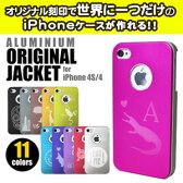 オリジナル iPhoneケース iPhone4S/4用 02P01Oct16
