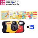 【送料無料】Kodak コダック ファンセーバー 27枚撮 5個&L判写真40枚収納アルバム 2冊 セット