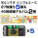 【送料無料】写ルンです シンプルエース 27枚撮り 5個&L判写真40枚収納アルバム 2冊 セット 富士フイルム
