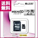Lazos microSD メモリーカード 2GB CLASS6 L-2MS6【メール便送料無料】
