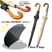 ジャイアントジャンプ傘(黒・ベージュ) P20Aug16
