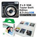 チェキ 本体 instax SQUARE SQ6 Taylor Swift Edition&フィルム 50枚&おまけアルバム セット 富士フイルム 送料無料 数量限定