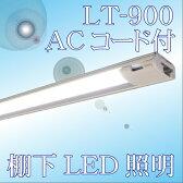 【受発注品】FKK LTリニア棚下灯 870mm LT-900 専用AC100V電源コード LDGP-1500付