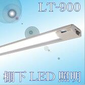 【受発注品】FKK LTリニア棚下灯 870mm LT-900