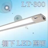 【受発注品】FKK LTリニア棚下灯 280mm LT-300