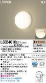 【受発注品】パナソニック 天井直付型・壁直付型 LED ブラケット 60形電球1灯相当・密閉型・拡散タイプ LSEB4010 LE1