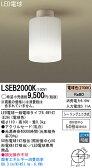 【受発注品】パナソニック 天井直付型 LED小型シーリングライト 50形電球1灯相当 LSEB2000K
