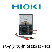 【受発注品】日置電機 ハイテスタ 3030-10 20kΩ/V