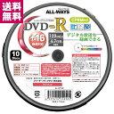 ALL-WAYS CPRM対応DVD-R AL-CP10P 10枚スピンドル【ゆうパケット便 送料無料】