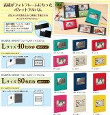 布製 フレームポケットアルバム セキセイ ハーパーハウス L判1段 XP-2740 02P03Dec16