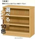 木製靴箱 高さ70cm幅60〜70cm奥行40cmDVDディスプレイ 客間収納 幅を1cm単位でご指定 標準棚板家具 木製靴箱