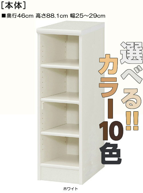 隙間収納 高さ88.1cm幅25〜29cm奥行46cmDVDディスプレイ 居間収納 空スペースを有効活用 標準棚板家具 隙間収納