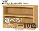 遊具棚 高さ60cm幅81~90cm奥行31cm厚棚板(棚板厚み2.5cm)絵本ラック 書斎家具 幅を1cm単位でご指定 丈夫な棚板ディスプレイ 遊具棚