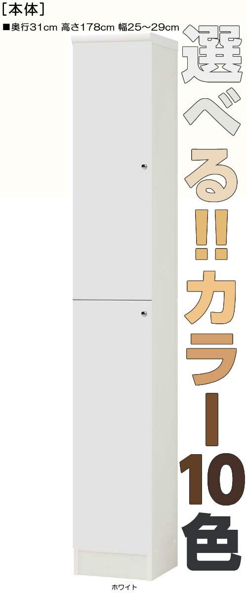 全面扉隙間収納 高さ178cm幅25〜29cm奥行31cm 上下共片開き(左開き/右開き) 全面扉付図書コーナー本棚