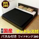 キングサイズ 幅280cm シルバーラインパネルベッド ファミリーベッド SGマーク付日本製ボンネルコイルマットレス付き ワイドキング幅280cm 搬入設置別途対応 キングサイズ