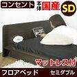 セミダブルベッド コンセント付きベッド SGマーク付日本製ハードボンネルコイルマットレス付き . セミダブル 搬入組立別途対応