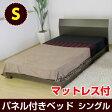 ベッド シングル マットレス付きパネルベッド 簡単組立て 引越し・リフォーム・新生活に 2折ポケットコイルマットレス付き 搬入組み立て別途対応 88