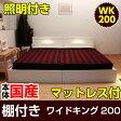 キングサイズ 幅200cm 照明付ラインデザインベッド 棚付きベッド SGマーク付日本製ポケットコイルマットレス付き . ジョイント可能 ワイドキング幅200cm 搬入組立別途対応
