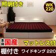 ジョイント可能ベッド ワイドキング幅220cm 照明付ラインデザインベッド 家族ベッド SGマーク付日本製ボンネルコイルマットレス付き . キングサイズ 幅220cm 搬入組立て別途対応 キングサイズ
