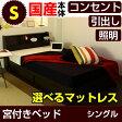[期間限定特価] 照明 棚付き 多収納ベッド シングルベッド 宮付き . フラップテーブル付 シングルベッド 組立設置別途対応 O0
