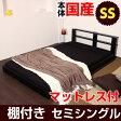 オールレザーフロアベッド セミシングルベッド 宮付きベッド 2折ボンネルコイルマットレス付き . 棚付きローベッド セミシングルベッド 組立設置別途対応