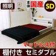 セミダブルベッド 棚・照明付ベッド 棚付きベッド SGマーク付日本製ハードボンネルコイルマットレス付き . ステージ付きフロアベッド セミダブル 搬入組立別途対応