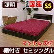 棚・照明付きベッド セミシングルベッド 宮付きベッド SGマーク付日本製高反発ポケットコイルマットレス付き . 連結もできるローベッド セミシングルベッド 組立設置別途対応 Q0[期間限定特価]
