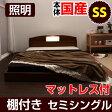 [期間限定特価] 棚・照明付きローベッド セミシングルベッド 宮付きベッド SGマーク付日本製ボンネルコイルマットレス付き . 多機能フロアベッド セミシングルベッド 組立設置別途対応 P0