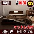 多機能フロアベッド セミダブル ゆったり寝られる 宮付き SGマーク付日本製低反発ポケットコイルマットレス付き セミダブルベッド 組み立て設置別途対応 88