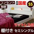 照明付フロアベッド セミシングル コンセント付きローベッド ワンルームに最適 SGマーク付日本製ボンネルコイルマットレス付き セミシングルベッド 組み立て設置別途対応 枕元を明るく照らすライト スマホ充電に便利なコンセント付き 66