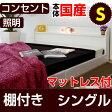 照明付フロアベッド シングルベッド ポケットコイルマットレス付き シングルベッド 搬入組立て別途対応 枕元を明るく照らすライト スマホ充電に便利なコンセント付き 66