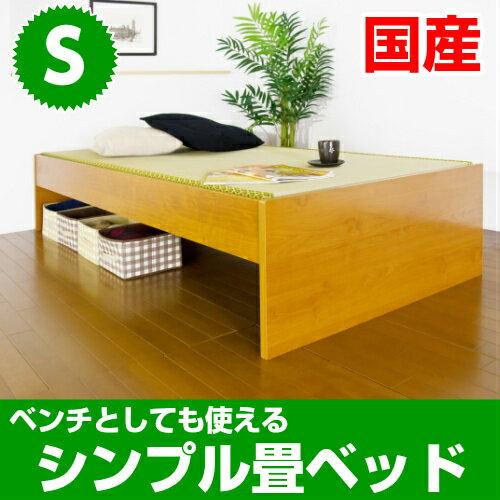 畳ベッド シングルベッド 畳ベンチベッド いぐさベッド シングル 搬入組立て別途対応 40 畳ベッド ベンチ式畳ベッド シングルベッド 国産 高品質 畳面高さ45cmで立ち上がりやすい 搬入組立別途対応