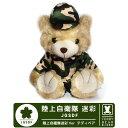 陸上自衛隊 JGSDF 迷彩 ベア 熊 ぬいぐるみモフモフ 抱き心地よし!贈り物 プレゼント 大人気!陸自ミリタリー テディベア グッズ goods itemふわふわ クリスマス おもちゃ ラッピング 雑貨 アイテム teddy bear
