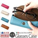 メガネケース 革 本革 DUCT 牛革 ソフトシュリンクレザー Glasses Case CPG-287 型押し レザー メンズ レディース ユニセックス メガネケース めがねケース 眼鏡ケース プレゼント 贈り物 ギフト おしゃれ
