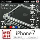iPhone7 バンパー アルミ ケース 日本製 GILD design ギルドデザイン Solid bumper GI-272 iPhone 7 【送料無料】 スマホケース アイフォン7 ケース iPhoneケース アルミバンパー ゴールド アルミケース 楽天 通販 高級 高級ケース