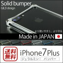 iPhone7 Plus バンパー アルミ ケース 日本製 GILD design ギルドデザイン Solid bumper GI-282 iPhone7Plus 【送料無料】 スマホケース アイフォン7プラス ケース iPhoneケース アルミバンパー ゴールド アルミケース 楽天 通販