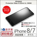 iPhone7 ガラスフィルム 保護フィルム 旭硝子社製 表面硬度9H 0.33mm GRAMAS Protection Glass 0.33mm GL-106NM iPhone 7 アイフォン7 アイホン7 カバー ケース 液晶保護フィルム 画面保護 液晶 画面 ガラス 楽天 通販 強化ガラス フィルム