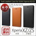 Xperia XZ Xperia Z5 手帳型 本革 レザー ケース GRAMAS グラマス Full Leather Case GLC6116 for XperiaXZ / Z5 【送料無料】 SO-01J SOV34 スマホケース エクスペリアXZ 手帳型ケース 高級 大人 手帳ケース本革 カバー SONY