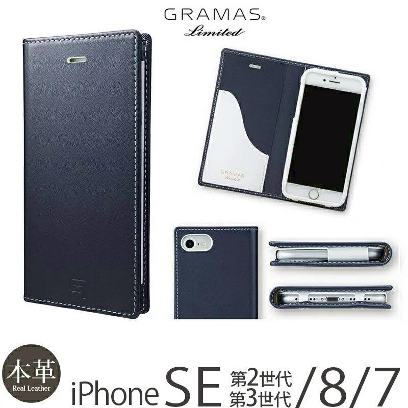 iPhone7 ケース 手帳型 本革 レザー GRAMAS グラマス Full Leather Case Limited GLC626L3WLNVWH for iPhone 7 【送料無料】 スマホケース アイフォン7 iPhoneケース 手帳型ケース ビジネス 高級 大人 ネイビー 楽天